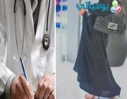 الهيئه تقبض على طبيب سعودي و طالبة جامعيه في أبها