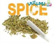 مخدرات السبايس SPICE