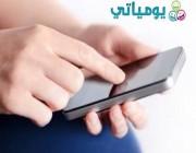 السجن ثلاثة اشهر لمن تتجسس على محتويات هاتف زوجها !!.انتبهوا يابنات