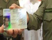 الكشف عن قرارات جديدة للمقيمين في السعودية!