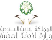 وزارة الخدمة المدنية تُلزم منسوبيها بتوقيع مدونة السلوك الوظيفي