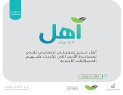 بنك التنمية الاجتماعية يطلق قروض منتج  آهل للأسر والأفراد