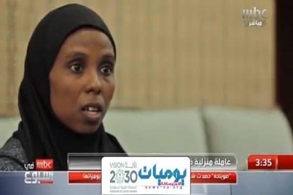 بالفيديو: قصة أشهر عاملة منزلية في تبوك بـ سناب شات