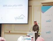 وزارة الاسكان تعلن عن اسماء 200 ألف مواطن للاستفادة من خيارات سكنية وتمويلية