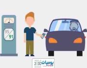 ٦ نصائح للحد من استهلاك الوقود في المركبه