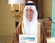 """لا صحة لشائعة وفاة أمير مكة المكرمة """" خالد الفيصل """""""