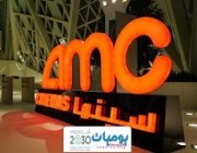 مشاريع الترفيه السعودية توسع نطاق تشغيل صالات سينما AMC حول المملكة