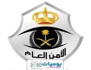 الأمن العام يطلاق خدمة شهادة خلو السوابق الإلكترونية