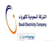 السعودية للكهرباء تطلق تطبيق حاسبتي لحساب الفاتورة تقديرياً قبل صدورها