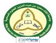 جامعة الملك سعود الصحية  توفر وظارف لحملة الثانوية فما فوق