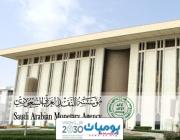 مؤسسة النقد تحذر البنوك من المساس بمخصصات المستحقين من برنامج سند محمد بن سلمان