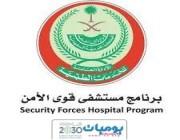 يعلن مستشفى قوى الأمن بالرياض عن وظائف للجنسين لحملة الثانوية فما فوق