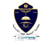 تعلن كلية الملك فهد الأمنية عن توفر وظائف للخريجين والخريجات عن طريقة جدارة