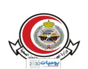 الشؤون الصحية بوزارة الحرس الوطني تعلن عن وظائف للجنسين بجميع مناطق المملكة