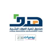 صندوق تنمية الموارد البشرية يعلن عن توفر 2258 فرصة تدريبية على رأس العمل
