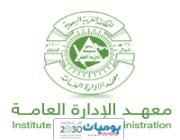 يعلن معهد الإدارة العامة عن موعد التقديم بمعرض التوظيف 2019م