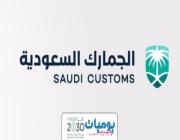 الجمارك السعودية توفر وظائف بمختلف منافذ المملكة بمسمى مفتش جمركي مؤقت