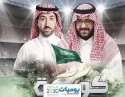 رئيس النصر سعود ال سويلم : نجحنا في رفع سعر عموري على الهلال