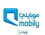 شركة موبايلي توفر وظائف لحديثي التخرج بالرياض بمجال الموارد البشرية