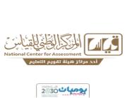 يعلن المركز الوطني للقياس يوفر وظائف بنظام العمل المؤقت بجميع مناطق المملكة