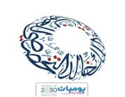 مستشفى الملك خالد التخصصي للعيون يعلن عن توفر وظائف إدارية لحملة الدبلوم فما فوق
