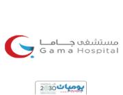 تعلن مستشفى جاما الخبر عن توفر وظائف إدارية وصحية شاغرة للرجال والنساء