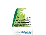 تعلن هيئة الصحفيين السعوديين عن توفر وظائف شاغرة بمقرها الرئيسي بالرياض