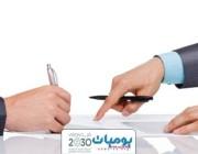 نصائح عليك اتباعها عند توقيع عقد التمويل