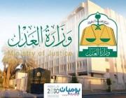 )وزارة العدل) 276 وظيفة إدارية للجنسين عن طريق جدارة