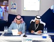"""التعاون بين """"هدف"""" و6 """"غرف تجارية"""" لدعم تدريب وتوظيف السعوديين والسعوديات."""