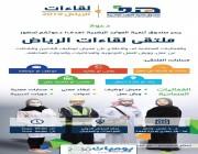 انطلاق ملتقى لقاءات الرياض لعام2019 غدا.