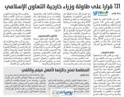 """اهم 131 قرارا على طاولة """"وزراء خارجية التعاون الإسلامي"""""""