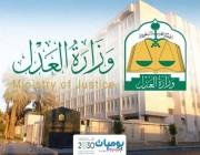 وزارة العدل: توضح الإجراءات النظامية الخاصة بالطلاق