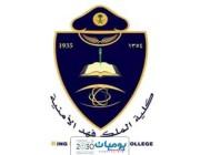 فتح باب القبول والتسجيل على رتبة (جندي) بالمديرية العامة لكلية الملك فهد الأمنية لحملة الثانوية العامة