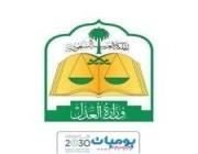 """وزارة العدل: إطلاق نظام """"ناجز المحاكم"""" وخدمة استئناف بلا ورق لسرعة البت في القضايا"""