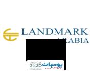 تعلن شركة لاند مارك العربية عن توفر وظائف للجنسين بالمنطقة الجنوبية