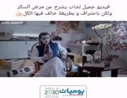 ابداع شاب سعودي يشرح مرض السكر