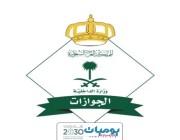 الجوازات: المخالفات المرورية لا تعيق إجراءات سفر المواطنين إلى خارج المملكة