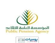 المؤسسة العامة للتقاعد عن طريقة وإجراءات تحويل المعاش التقاعدي من بنك إلى بنك آخر