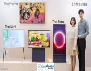 شركة سامسونج تكشف النقاب عن مواصفات وسعر التلفزيون الدوار