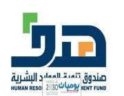 هدف يحدد اليوم الخامس من كل شهر موعداً للصرف لمستفيدي حافز