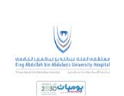 وظائف صحية لحديثي التخرج ولذوي الخبرة لدى مستشفى الملك عبدالله الجامعي