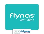 شركة طيران ناس فتح باب التقديم في برنامج المضيفات السعوديات لعام 2019م
