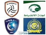 لجنة الانضباط والأخلاق في الاتحاد السعودي لكرة القدم تتعرض مؤخرًا لانتقادات حادة من ألاندية