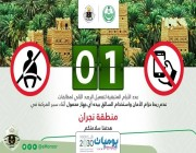 """اليوم بداية رصد مخالفتي """"الحزام"""" و""""الجوال"""" في منطقة نجران"""