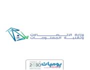 تعلن وزارة الاتصالات وتقنية المعلومات عن وظائف شاغرة لحملة البكالوريوس