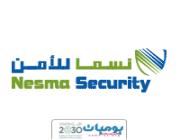 شركة نسما للأمن توفر وظائف بمجال الأمن والسلامة بجامعة الملك سعود بمدينة الرياض