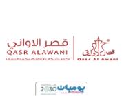 شركة قصر الاواني توفر وظائف شاغره للجمسين بعدة مناطق فالمملكة