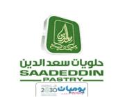 مجموعة حلويات سعد الدين توفر وظائف شاغرة للرجال والنساء