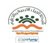 مدارس الجيل الأهلية للبنات بمدينة الرياض توفر وظائف شاغرة للنساء
